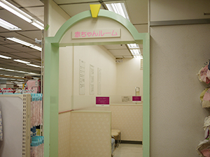 Aeon Nursing Room