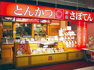 SHINJYUKU SABOTEN
