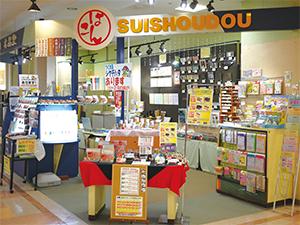 SUISHOUDOU