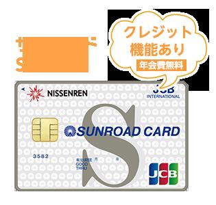 クレジット機能ありサンロードSカード