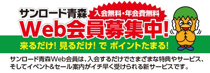 サンロード青森Web会員募集中!