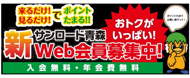 新サンロード青森Web会員募集中!2015年10月26日(月)スタート!来るだけ!見るだけ!でポイントたまる!!入会無料・年会費無料