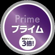 「プライム」来店ポイント3倍!サンロード青森Web会員