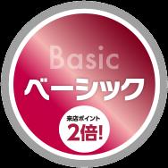 「ベーシック」来店ポイント2倍!サンロード青森Web会員