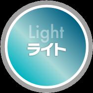 「ライト」サンロード青森Web会員