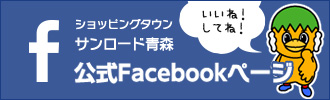 ショッピングタウン サンロード青森 公式Facebookページ