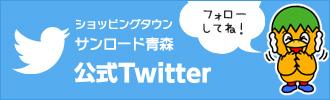 ショッピングタウン サンロード青森 公式Twitter