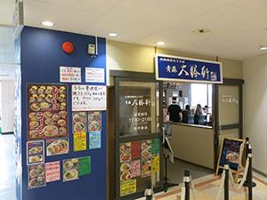 AOMORI TAISYOUKEN